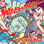 Muscle Car - Daibutsu Rock N Roll